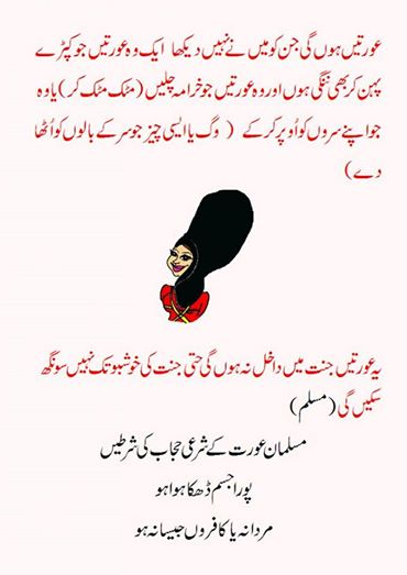 Aurtoun k Masail In Islam | taleem4all