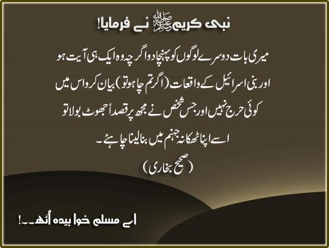 Sex Education In Islam Urdu | taleem4all