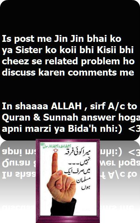 Bhai Bhenoun kisi bhi type ka Masla hy likhen hum jawab